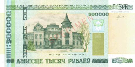Rubel Belarusia.