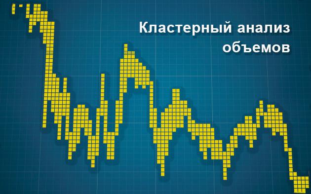 Основы кластерного анализа объемов (видео)