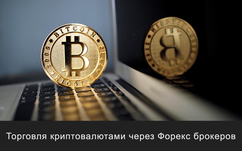 Плюсы и минусы торговли криптовалютами через форекс-брокеров