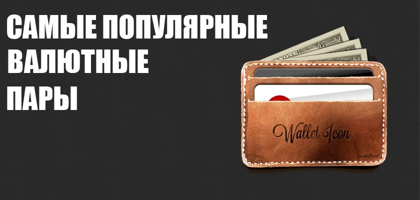 Самая популярная пара на форекс конвертировать биткоин в рубль