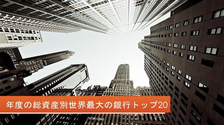 2019年度の総資産別世界最大の銀行トップ20