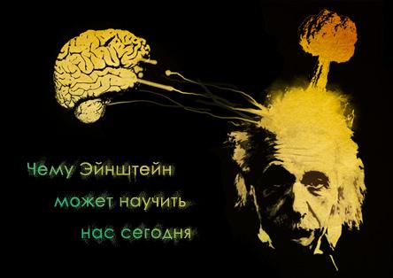 Чему Эйнштейн может научить вас в торговле