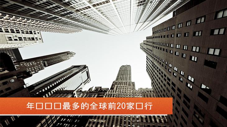 2020年总资产最多的全球前20家银行