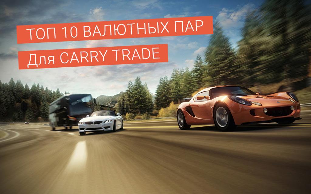 ТОП-10 валютных пар для Carry trade в 2021 году
