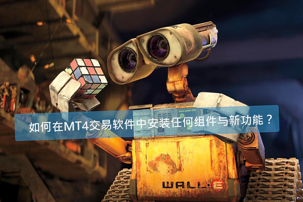 MT4组件与功能安装通用指引